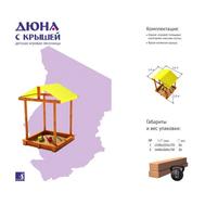 Деревянная детская песочница - САМСОН ДЮНА, с крышей, фото 1